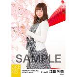 SKE48 2019年3月度 net shop限定個別生写真5枚セットvol.3 江籠裕奈
