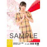 SKE48 2019年3月度 net shop限定個別生写真5枚セットvol.3 太田彩夏