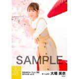 SKE48 2019年3月度 net shop限定個別生写真5枚セットvol.3 大場美奈