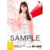 SKE48 2019年3月度 net shop限定個別生写真5枚セットvol.3 高木由麻奈