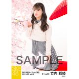 SKE48 2019年3月度 net shop限定個別生写真5枚セットvol.3 竹内彩姫