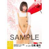 SKE48 2019年3月度 net shop限定個別生写真5枚セットvol.3 日高優月
