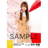 SKE48 2019年3月度 net shop限定個別生写真5枚セットvol.3 松村香織