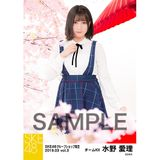 SKE48 2019年3月度 net shop限定個別生写真5枚セットvol.3 水野愛理
