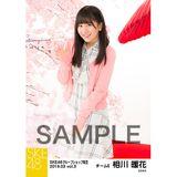 SKE48 2019年3月度 net shop限定個別生写真5枚セットvol.3 相川暖花