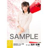 SKE48 2019年3月度 net shop限定個別生写真5枚セットvol.3 浅井裕華