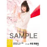 SKE48 2019年3月度 net shop限定個別生写真5枚セットvol.3 井田玲音名