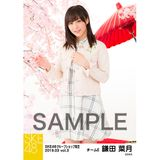 SKE48 2019年3月度 net shop限定個別生写真5枚セットvol.3 鎌田菜月