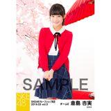 SKE48 2019年3月度 net shop限定個別生写真5枚セットvol.3 倉島杏実