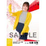 SKE48 2019年3月度 net shop限定個別生写真5枚セットvol.3 佐藤佳穂
