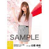 SKE48 2019年3月度 net shop限定個別生写真5枚セットvol.3 白雪希明