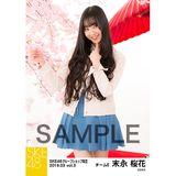 SKE48 2019年3月度 net shop限定個別生写真5枚セットvol.3 末永桜花