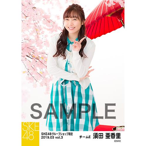 SKE48 2019年3月度 net shop限定個別生写真5枚セットvol.3 須田亜香里