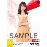 SKE48 2019年3月度 net shop限定個別生写真5枚セットvol.3 髙畑結希