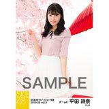 SKE48 2019年3月度 net shop限定個別生写真5枚セットvol.3 平田詩奈