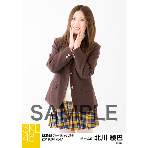 SKE48 2019年4月度 net shop限定個別生写真5枚セットvol.1 北川綾巴