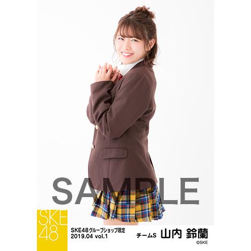 SKE48 2019年4月度 net shop限定個別生写真5枚セットvol.1 山内鈴蘭