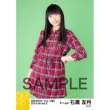 SKE48 2019年4月度 net shop限定個別生写真5枚セットvol.2 石黒友月