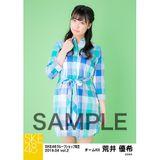 SKE48 2019年4月度 net shop限定個別生写真5枚セットvol.2 荒井優希