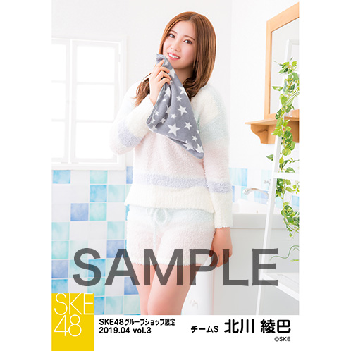 SKE48 2019年4月度 net shop限定個別生写真5枚セットvol.3 北川綾巴
