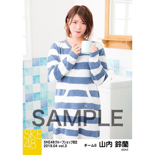 SKE48 2019年4月度 net shop限定個別生写真5枚セットvol.3 山内鈴蘭