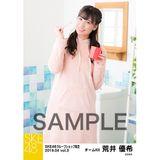 SKE48 2019年4月度 net shop限定個別生写真5枚セットvol.3 荒井優希