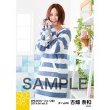 SKE48 2019年4月度 net shop限定個別生写真5枚セットvol.3 古畑奈和
