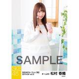 SKE48 2019年4月度 net shop限定個別生写真5枚セットvol.3 松村香織