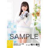 SKE48 2019年4月度 net shop限定個別生写真5枚セットvol.3 相川暖花