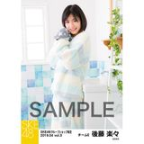 SKE48 2019年4月度 net shop限定個別生写真5枚セットvol.3 後藤楽々