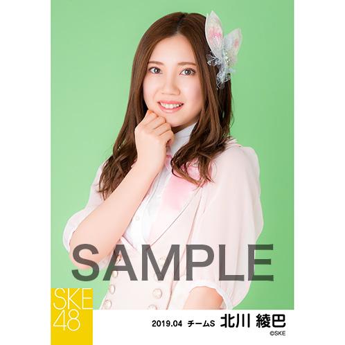 SKE48 2019年4月度 個別生写真5枚セット 北川綾巴