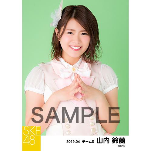 SKE48 2019年4月度 個別生写真5枚セット 山内鈴蘭