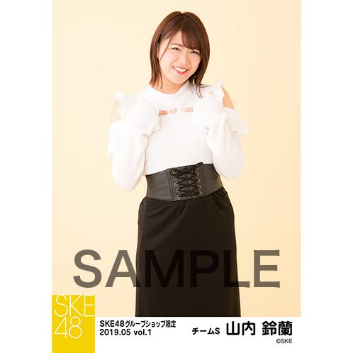 SKE48 2019年5月度 net shop限定個別生写真5枚セットvol.1 山内鈴蘭
