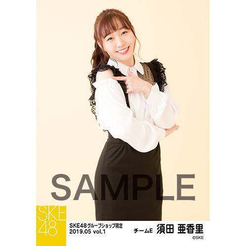 SKE48 2019年5月度 net shop限定個別生写真5枚セットvol.1 須田亜香里