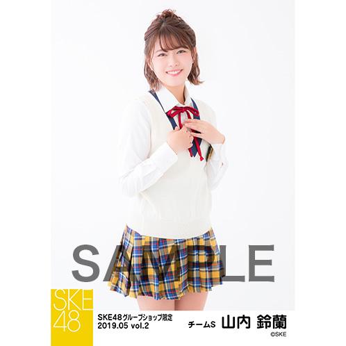 SKE48 2019年5月度 net shop限定個別生写真5枚セットvol.2 山内鈴蘭