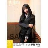 SKE48 2019年5月度 net shop限定個別生写真5枚セットvol.3 野島樺乃