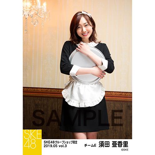 SKE48 2019年5月度 net shop限定個別生写真5枚セットvol.3 須田亜香里