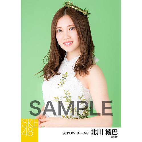 SKE48 2019年5月度 個別生写真5枚セット 北川綾巴