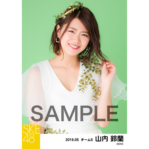 SKE48 2019年5月度 個別生写真5枚セット 山内鈴蘭