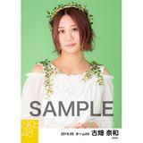 SKE48 2019年5月度 個別生写真5枚セット 古畑奈和