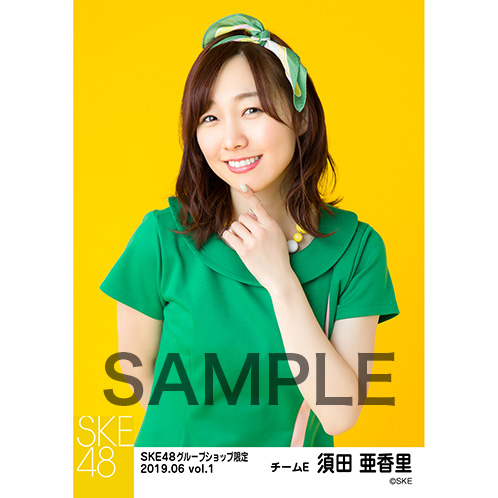 SKE48 2019年6月度 net shop限定個別生写真5枚セットvol.1 須田亜香里