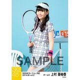 SKE48 2019年6月度 net shop限定個別生写真5枚セットvol.2 上村亜柚香