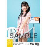 SKE48 2019年6月度 net shop限定個別生写真5枚セットvol.2 杉山愛佳
