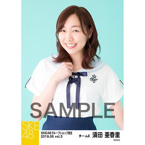 SKE48 2019年6月度 net shop限定個別生写真5枚セットvol.3 須田亜香里
