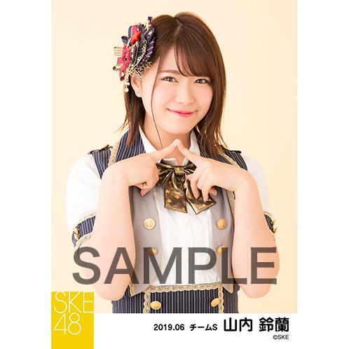 SKE48 2019年6月度 個別生写真5枚セット 山内鈴蘭