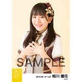 SKE48 2019年6月度 個別生写真5枚セット 相川暖花