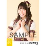 SKE48 2019年6月度 個別生写真5枚セット 井田玲音名