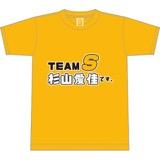 SKE48 2015年12月度グッズ「チーム昇格記念Tシャツ」 杉山愛佳