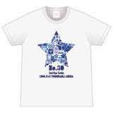 AKB48グループ同時開催コンサートin横浜~今年はランクインできました祝賀会~ 個別Tシャツ 惣田紗莉渚