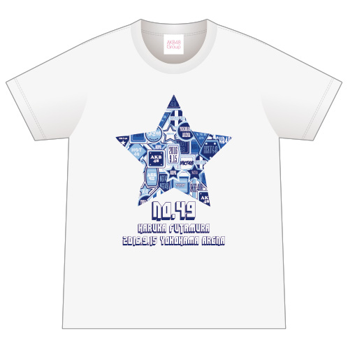 AKB48グループ同時開催コンサートin横浜~今年はランクインできました祝賀会~ 個別Tシャツ 二村春香